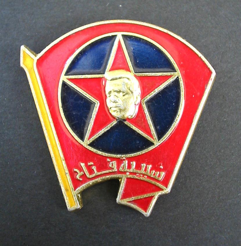 Kurdish Party PKK Ocelan member badge RARE in > Badges > Militaria