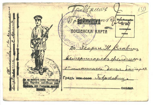 WWI Bulgaria 1st Air Aviation Unit cover 6