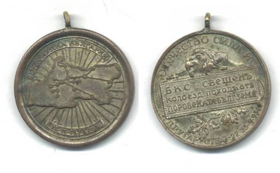 1938 Bulgaria Royal Macedonia cycling medal !