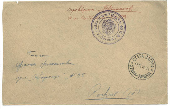 WWII Bulgaria Royal Aviation Army cover 3