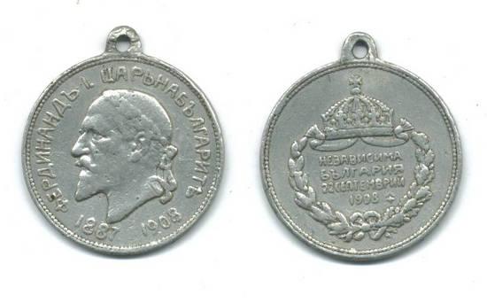 1908 Bulgaria Royal coronation WREATH medal !