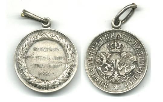 1885 Royal Bulgaria Serbia War SILVER medal 7