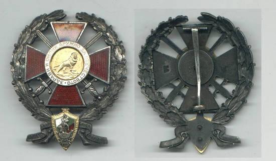 Bulgaria WWI Royal Legion bravery badge award