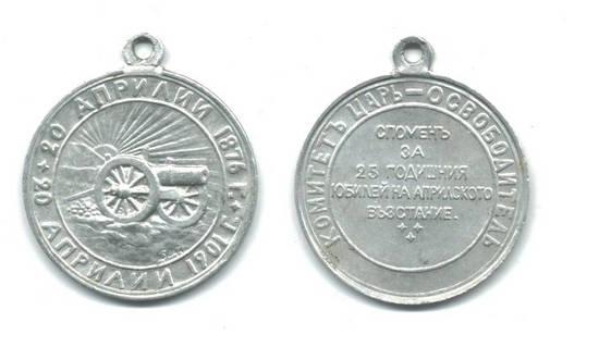 1901 25y April Revolt Bulgaria Royal AL medal