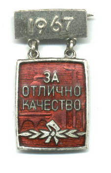 1967 Bulgaria Perfect Quality award badge RRR