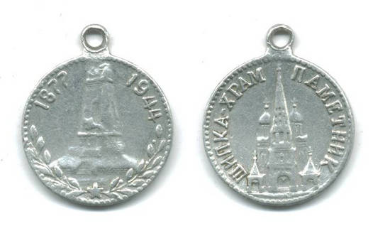 1931 Bulgaria Royal SHIPKA medal T5 church !!