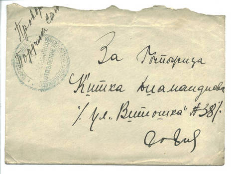 WWI Bulgaria 2nd Air Aviation Unit cover 7