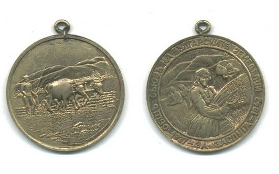 WWII Bulgaria Royal Agro merit medal N2 NICE
