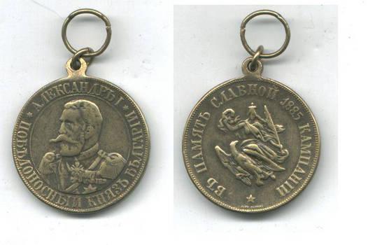 1885 Bulgaria Royal Commem Serb War medal RRR