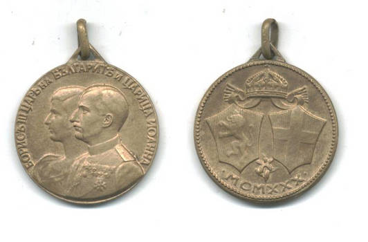 1930 Bulgaria Royal Boris wedding Br. medal C