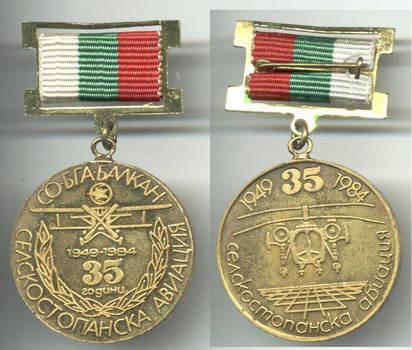 '84 Bulgaria 35y Pilot Aviation Merit medal 2