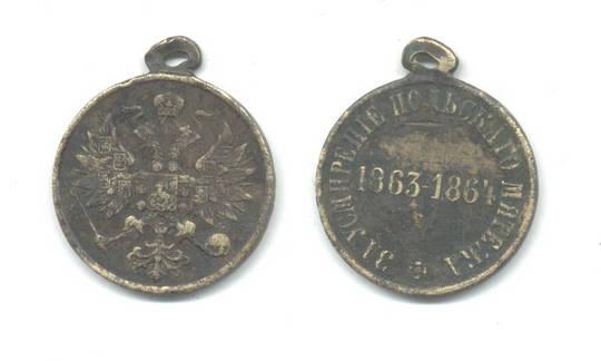 1864 Russia Royal Poland rebellion medal RARE