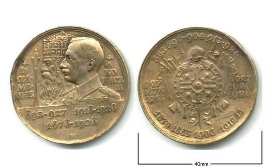 1926 Bulgaria Royal 50yr freedom medal LARGE