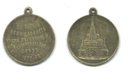 1902 Bulgaria Royal anti Turkey medal bronze