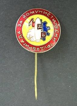 1950 Bulgaria Communist Worker Brigade badge