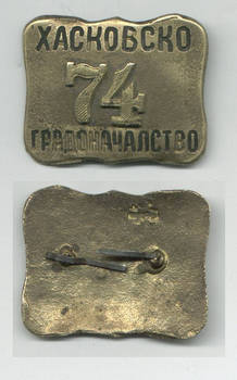 1890 Bulgaria Royal town POLICE badge tag RRR