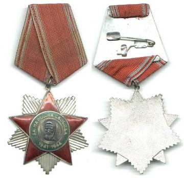 1980 Bulgaria People's Liberty order 2C NICE