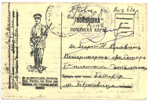 WWI Bulgaria 1st Air Aviation Unit cover 5