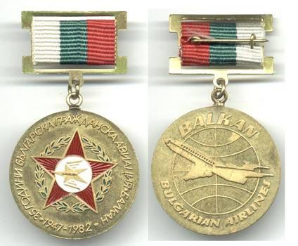 1982 Bulgaria 35y BALKAN civil pilot medal 2