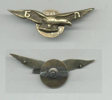 WWI Bulgaria Royal pilot badge wings BL XRARE