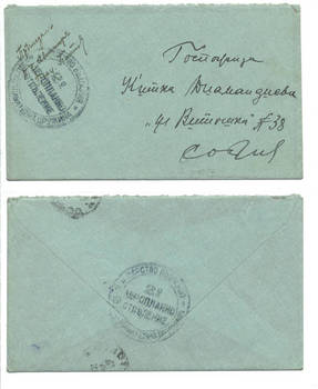 WWI Bulgaria 2nd Air Aviation Unit cover 6