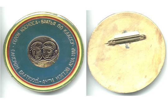 1981 Mongolia pilot cosmonaut TRAINING badge