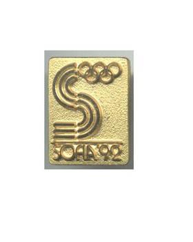 1992 Bulgaria NOC Winter Olympic bid pin N1