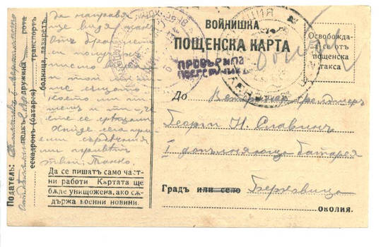 WWI Bulgaria 1st Air Aviation Unit cover 8