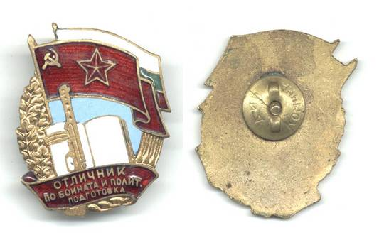 1960 Bulgaria ARMY perfect achievements badge