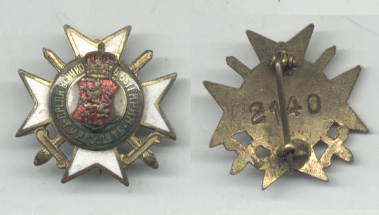 WWII Bulgaria Royal officer bravery Org badge