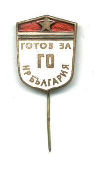 1960 Bulgaria Civil Nuclear Defense Org pin R