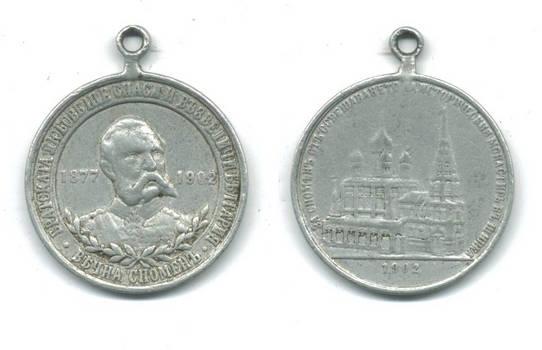 1902 Bulgaria Royal Russia freedom medal Alum