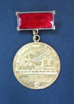 1960 Bulgaria Honorary Innovator medal RARE