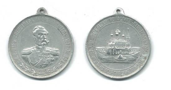 1902 Bugaria Russia Royal freedom medal AL N1