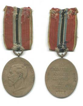 1906 Romania Royal King jubilee Mil medal RRR