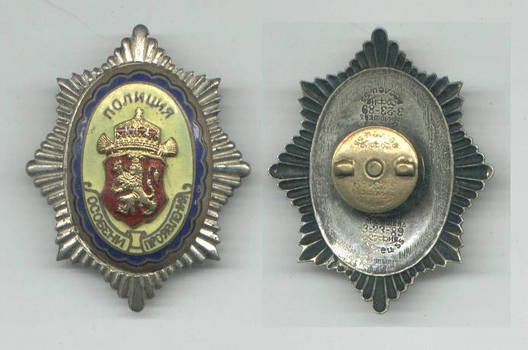 Bulgaria Royal Police badge SPEC. ACHIEVEMENT