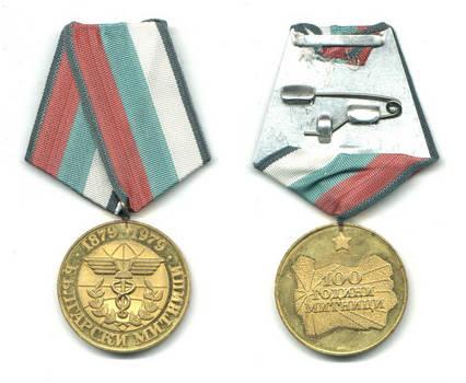 1979 Bulgaria 100y CUSTOMS Police medal RARE