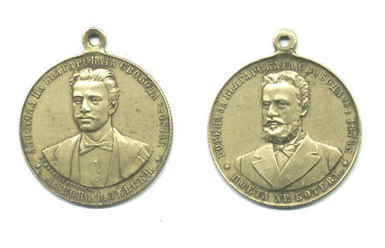 1926 Bulgaria Royal April Revolt 50yr medal 2