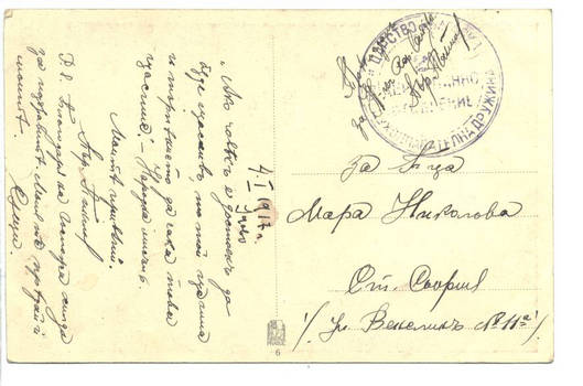 WWI Bulgaria 2nd Air Aviation Unit cover 1
