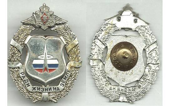 1992 Russia PLESETSK Space Center STAFF BADGE