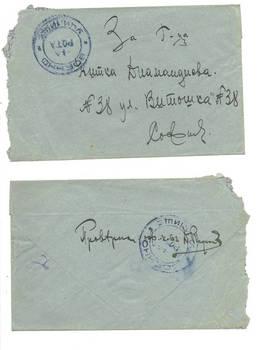 WWI Bulgaria Army school pilot unit cover 2