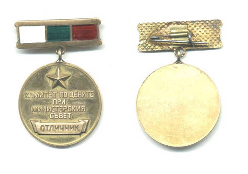 1960 Perfect Service C. of Minister medal RRR