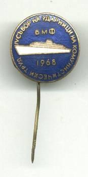 1968 Bulgaria NAVY ship Captain Merit pin 2 R