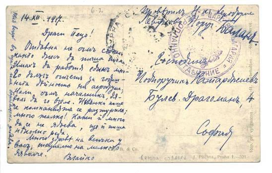 WWI Bulgaria Airplane Air Detachment cover R