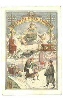 1910 Bulgarian Postman Greeting postcard RARE
