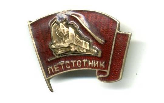 1950 Bulgaria Railway Merit 500K km badge RR