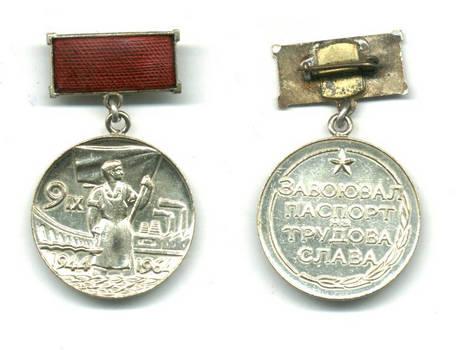 1964 Bulgaria Labor Pass Achievement medal RR
