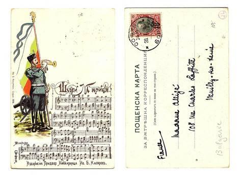 1905 Bulgaria Patriotic Flag Anthem postcard