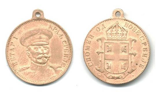 1910 Serbia Royal King Peter I commem medal 2
