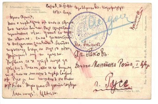 WWI Bulgaria Air Searchlight Unit cover 4